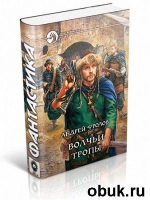 Книга Фролов Андрей - Волчьи тропы