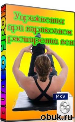 Книга Упражнения при варикозном расширении вен (2011) DVDRip