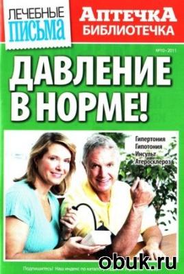 Книга Аптечка-библиотечка №10 (октябрь 2011). Давление в норме!