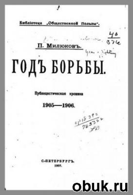 Книга Год борьбы. Публицистическая хроника 1905-1906