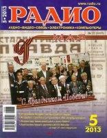 Радио №5 (май 2013) журнала: djvu 10,3Мб