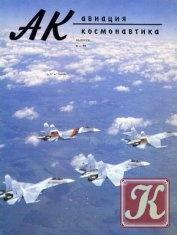 Журнал Авиация - космонавтика №2 1994