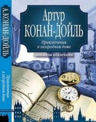 Аудиокнига Приключения в загородном доме. Рассказы (аудиокнига)
