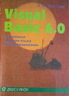 Книга Встроенные функции языка программирования Visual Basic 6.0
