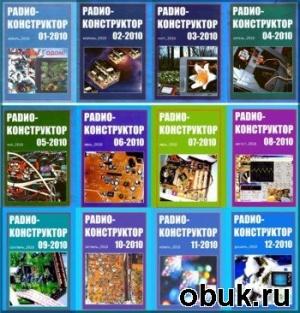 Журнал Радиоконструктор № 1-12, 2010 год