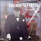 Книга Уинстон Черчилль (Аудиокнига mp3)