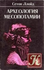 Книга Книга Археология Месопотамии