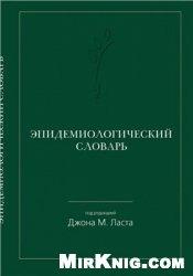 Книга Эпидемиологический словарь