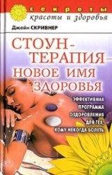 Книга Стоунтерапия - новое имя здоровья. Эффективная программа оздоровления для тех, кому некогда болеть