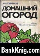 Книга Домашний огород pdf 11,1Мб