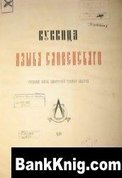 Книга Буквица языка словенского djvu 2,29Мб