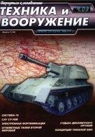 Журнал Техника и вооружение №4 2003 pdf 53,83Мб