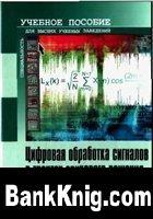 Книга Цифровая обработка сигналов в трактах звукового вещания djvu 8,35Мб