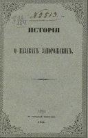 Книга История о Казаках Запорожских pdf 58,5Мб