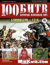 Журнал 100 битв, которые изменили мир №95 2012