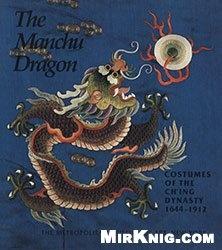 Книга The Manchu Dragon: Costumes of the Ching Dynasty, 1644–1912
