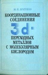 Книга Координационные соединения 3d-переходных металлов с молекулярным кислородом