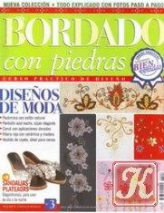 Книга Bordado con piedras №3 2006