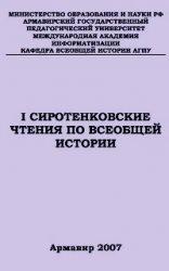 Книга I Сиротенковские чтения по всеобщей истории: сборник материалов международной научной конференции