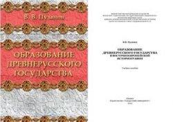 Образование Древнерусского государства в восточноевропейской историографии. Учебное пособие