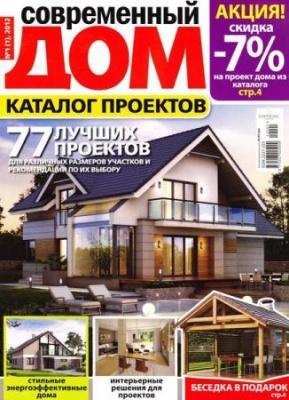 Журнал Журнал Современный дом. Каталог проектов №1 (2012)