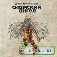 Книга Ксения. Сиамский ангел (аудиокнига).