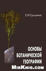 Основы ботанической географии