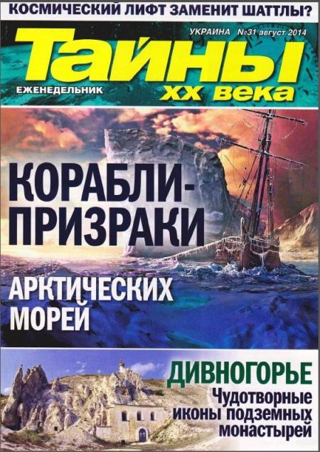 Книга Журнал: Тайны ХХ века №31 [Украина] (август 2014)