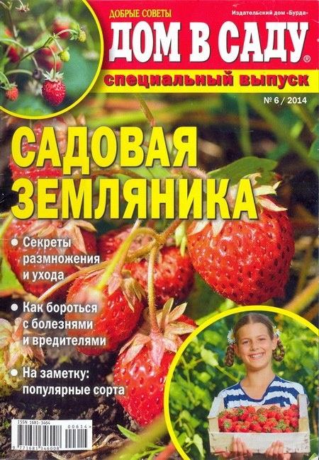 Книга Газета: Дом в саду №6 (Специальный выпуск  Садовая земляника) (Май) (2014)
