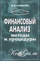 Книга Финансовый анализ: методы и процедуры