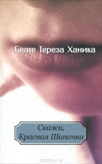 Книга Скажи, Красная Шапочка