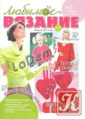 Книга Любимое вязание №2 2011
