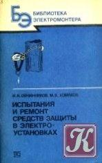 Книга Испытания и ремонт средств защиты в электроустановках