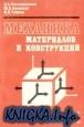 Книга Механика материалов и конструкций