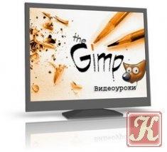 Книга Видеоуроки по работе с графическим редактором GIMP