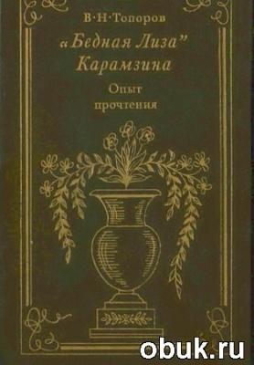 "Книга ""Бедная Лиза"" Карамзина. Опыт прочтения"