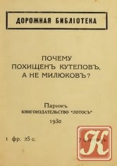 Книга Почему похищен Кутепов, а не Милюков