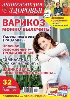 Журнал Журнал Народный лекарь. Энциклопедия здоровья №19 (октябрь 2011)