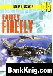 Fairey Firefly. Война в воздухе №145