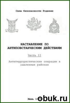 Книга Наставление по антиповстанческим действиям. Часть II. Антитеррористические операции в удаленных районах