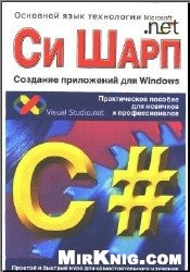 Книга Си Шарп: Создание приложений для Windows