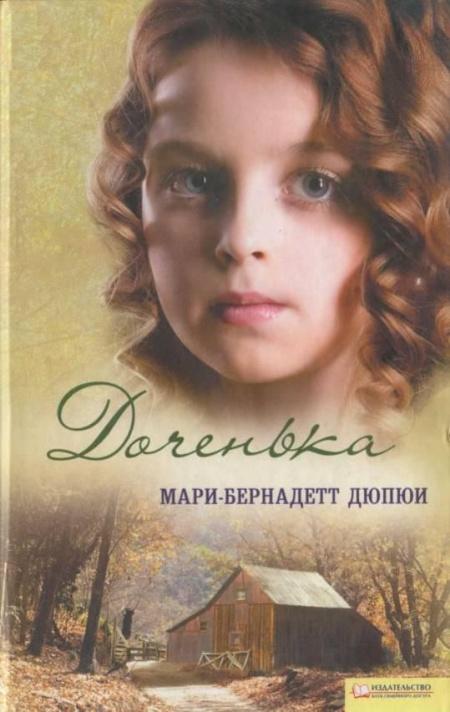 Книга Мари-Бернадетт Дюпюи ДОЧЕНЬКА