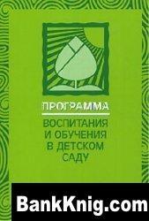 Книга Программа обучения и воспитания в детском саду.