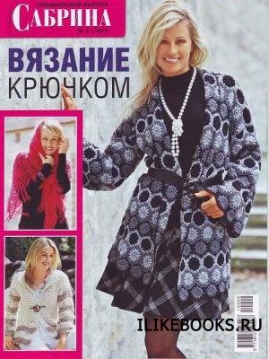 Журнал Сабрина. Специальный выпуск №2, 2010 Вязание крючком
