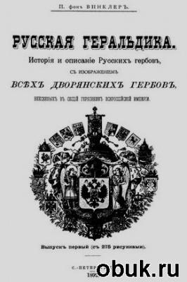 Книга Русская геральдика. История и описание Русских гербов (выпуски 1-3)