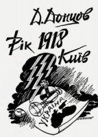Книга Рік 1918, Київ