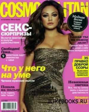Cosmopolitan №3 (март 2011) Украина