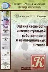 Книга Оценка стоимости интеллектуальной собственности и нематериальных активов