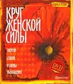 Книга Круг женской силы. Энергии стихий и тайны обольщения (+ DVD-ROM)
