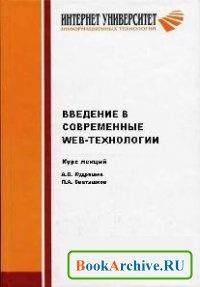 Книга Введение в современные веб-технологии.